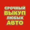 Авторынок Омск - Выкуп авто в Омске