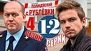 Полицейский с Рублевки – 4 сезон 1-2 серия Сериал 2018