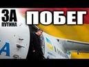 Информационная бомба о Порошенко! Побег президента Украины