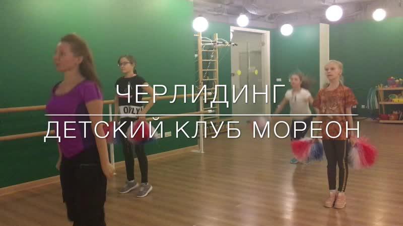 Черлидинг детский клуб МОРЕОН