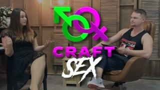 КРАФТОВЫЙ СЕКС #0. Секстинг, «нормальный размер» и презервативы с беконом.