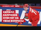 Прямой эфир с Капризовым
