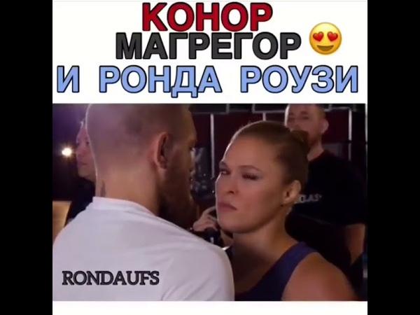 Конор Магрегор и Ронда Роузи