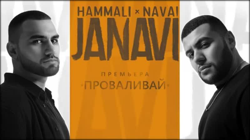 HammAli Navai - Проваливай (2018 JANAVI)_360P.mp4