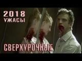 Сверхурочные Overtime, 2018 год, ужасы, русский перевод, HD.