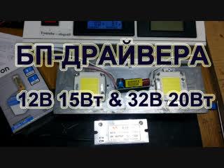 Светодиодные БП драйвера 12В 1,25А 15Вт и 32В 600мА 20Вт