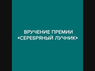 Вручение премии «Серебряный Лучник» − Северо-Запад