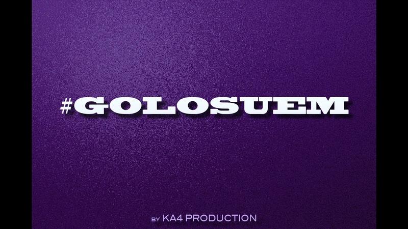 GOLOSUEM - by KA4 production (КА4 продакшн)