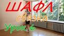 КРУТАЯ Танцевальная связка ШАФЛ 6! Подробный видеоурок! Как научиться танцевать ШАФЛ!