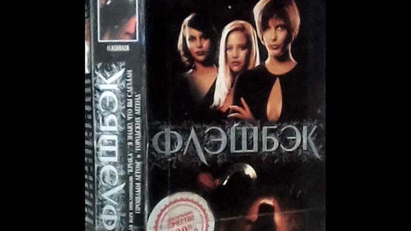 Флэшбэк 2000 - Реклама на VHS от EA