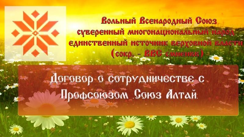 ВВС | Договор о сотрудничестве с Профсоюзом Союз Алтай