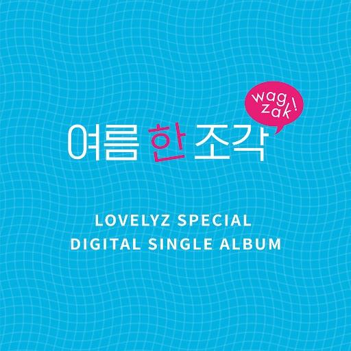 Lovelyz альбом Lovelyz Digital Single 'Wag-zak'
