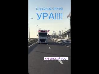 Открытие Крымского моста.