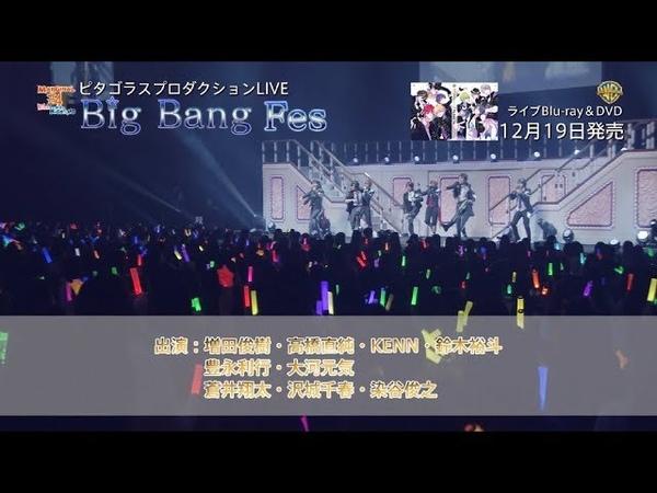 \12月19日発売!/【MARGINAL4】ピタゴラスプロダクションLIVE Big Bang Fes Blu-rayDVD 90秒PV