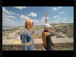 «Туристы» в Каппадокии!