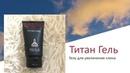 Титан гель Titan gel мазь как использовать Титан гель где можно купить отзывы заказать