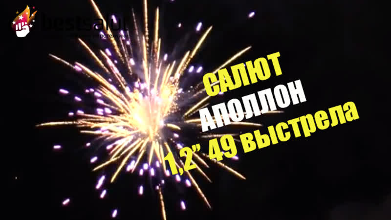 FFW2046-49 Салют Аполлон калибр 1.2'' 49 выстрелов