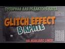 Как сделать Глитч эффект (Glitch effect) в редакторе Krita (2019)