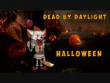 Dead by Daylight - Гнойный ивент на Хеллоуин