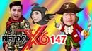 BIỆT ĐỘI X6 | BDX6 147 |Nam thần 'RỜI BỎ' Yoon Quốc Anh - Vlogger Huy Cung xanh mặt vì ăn sầu riêng