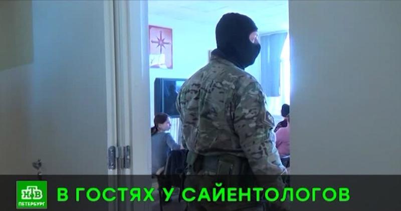 Питерских сайентологов обыскала ФСБ