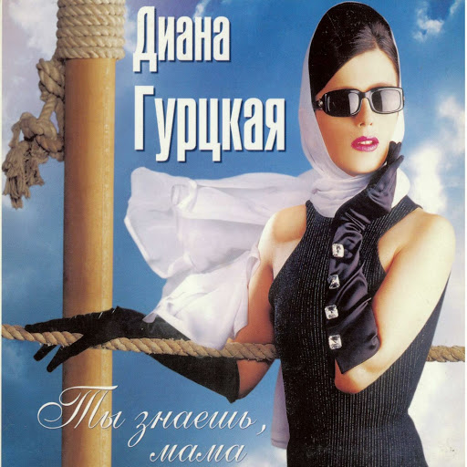 Диана Гурцкая альбом Ты знаешь, мама