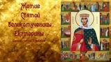 Житие Святой великомученицы Екатерины