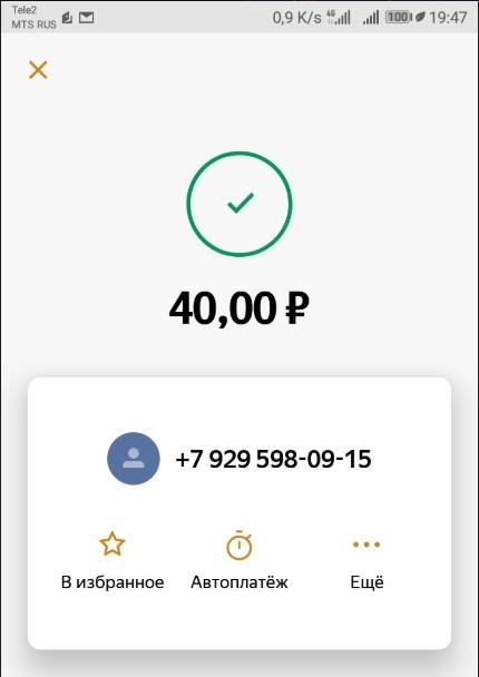 Бонус на мобильный телефон