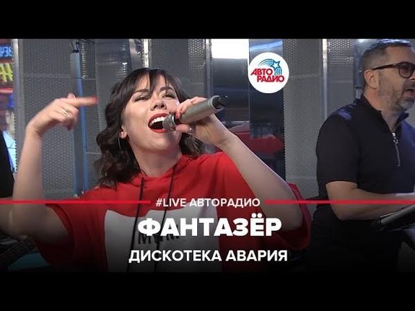 🅰️ Дискотека Авария - Фантазёр (LIVE @ Авторадио)