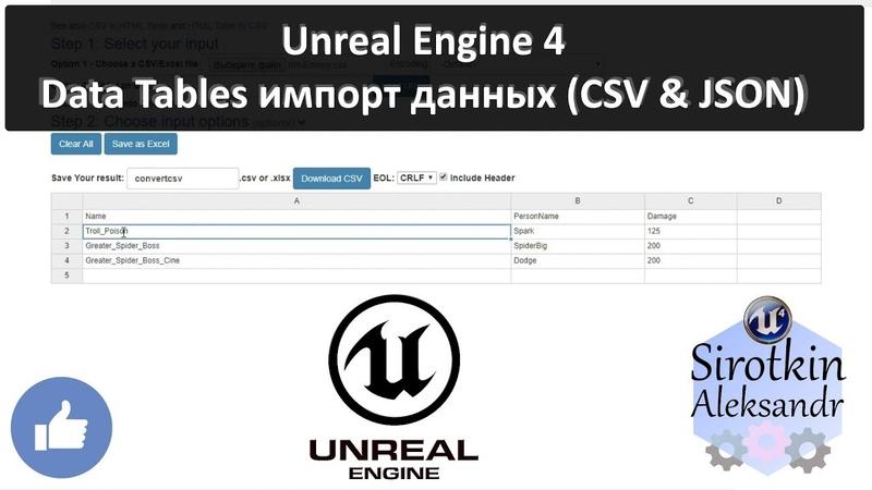 Unreal Engine 4 - Data Tables импорт данных (CSV JSON)