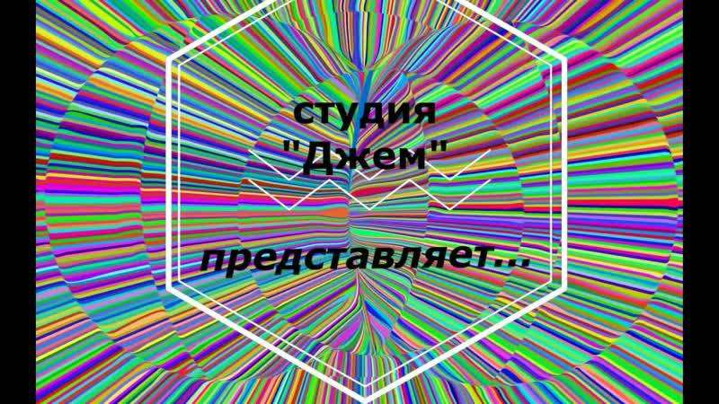 Твори,воплощай и фантазируй Театральная студия Джем МБУК ДК Соболевский