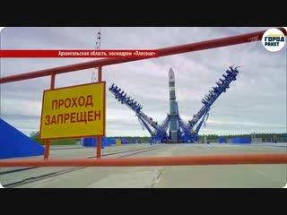 Космодром «Плесецк» 🚀
