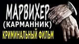 ФИЛЬМ СУПЕР!!! СИЛЬНОЕ КИНО -