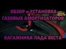 Амортизаторы газовые упоры багажника на Лада Веста Lada Vesta