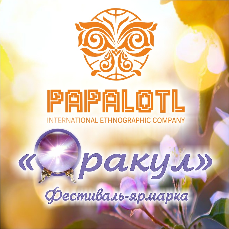 "Афиша Москва Фестиваль-ярмарка ""ОРАКУЛ""/ Москва"