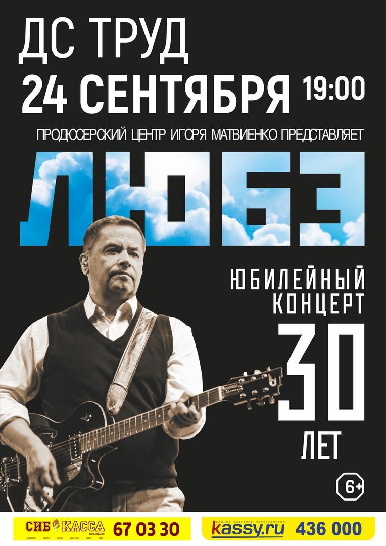 Афиша Иркутск ЛЮБЭ / Иркутск / 24 сентября 2019