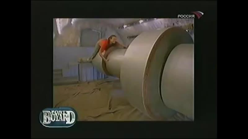 Fort Boyard - Форт Боярl Серия 1 Русский сезон