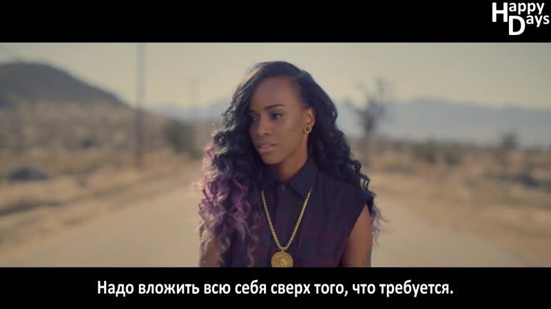 Angel Haze ft. Sia – Battle Cry (рус.саб)