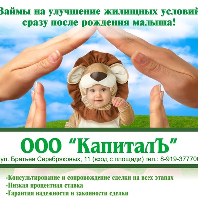 Капиталъ Алапаевск