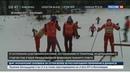 Новости на Россия 24 • Вяльбе: лыжники показали на Кубке мира достойный результат