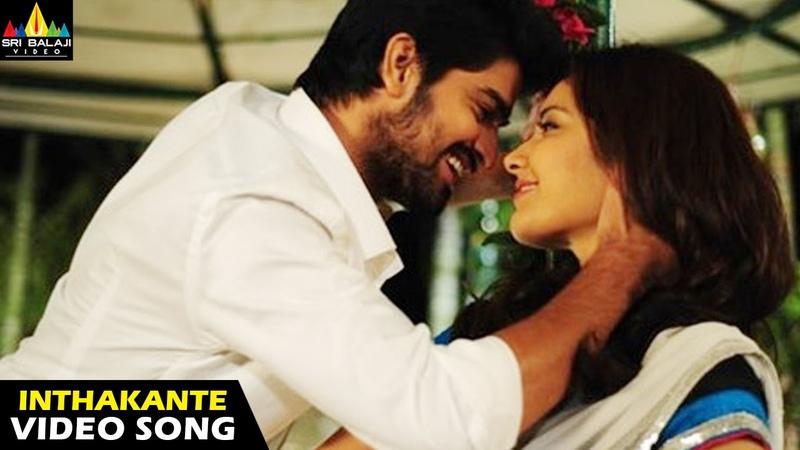 Oohalu Gusagusalade Songs | Inthakante Video Song | Naga Shaurya, Rashi Khanna