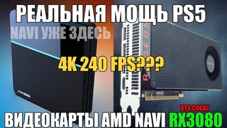 PS5 МОЩНЕЕ ЧЕМ МЫ ДУМАЛИ? AMD RX 3000(NAVI) В ЯНВАРЕ 2019