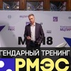 РМЭС Базовый | Москва | старт 20 апреля