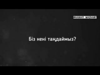Біз нені таңдаймыз]
