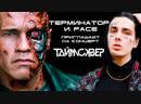 Терминатор и FACE приглашают на концерты ТАйМСКВЕР!