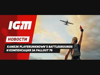 Igm news (24.12.18)