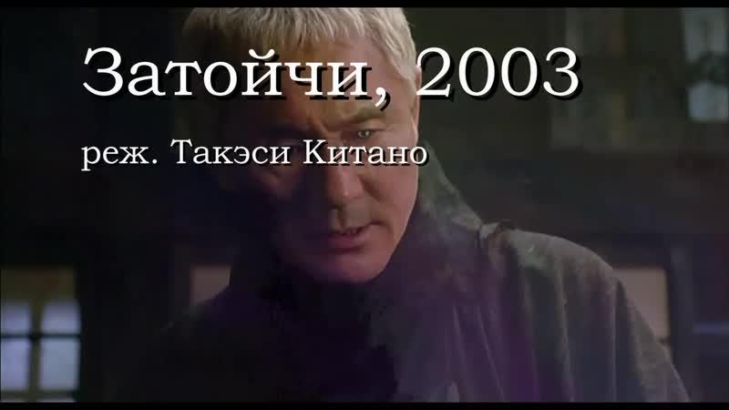 "Такэси Китано _""Затойчи_"" финал"