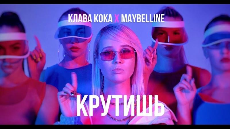 Клава Кока - Крутишь (ПРЕМЬЕРА КЛИПА, 2018)