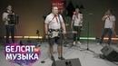 Лепрыконсы з галоўнымі песнямі ў Belsat Music Live