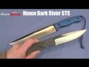 Ножи Bark River STS